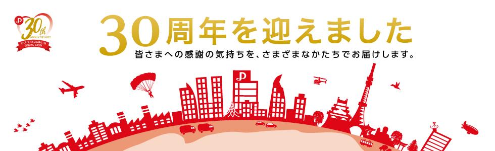 株式会社ドリーム 創立30周年記念サイト